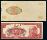 民国时期中央银行漏印、变体票各一枚