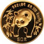 CHINA. 50 Yuan, 1986. Panda Series. NGC MS-69 PL.