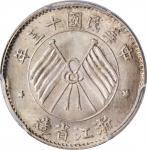 浙江省造民国13年壹毫双旗 PCGS MS 65 CHINA. Chekiang. 10 Cents, Year 13 (1924)