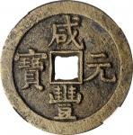 清代咸丰宝泉当百星月 中乾 古 XF82 CHINA. Qing Dynasty. 100 Cash, ND (ca. May-August 1854)