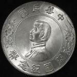 中华民国中央政府 Republic of China 孙文 开国记念币 一圆(Dollar) ND(1927) 返品不可 要下见 Sold as is No returns  AU