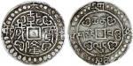西藏乾隆60年银片, PCGS XF45