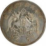 龙凤民国12年壹圆小字 PCGS MS 64 CHINA. Silver Dollar Pattern, Year 12 (1923)