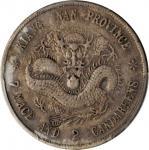 己亥江南省造光绪元宝七钱二分银币。