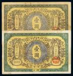 光绪三十三年大清银行兑换券汉口壹圆二枚,七五成新