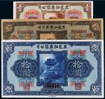 民国黑龙江广信公司纸币一组三枚
