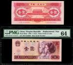 1953年中国人民银行第二版人民币1元,流通票转样票,0字下可以见到改票痕迹,及1980年补版1元,编号JW17549802,前者AU,后者评PMG 64,不设退换