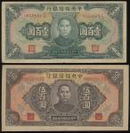 中央储备银行1942年100元及1943年500元,编号N 334179 V/S及ZN 669407 A/T,分别评 PMG 64EPQ及64