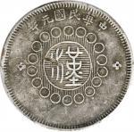民国元年军政府造四川银币伍角。 (t) CHINA. Szechuan. 50 Cents, Year 1 (1912). PCGS Genuine--Scratch, VF Details.