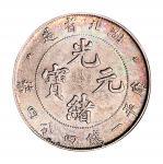 湖北省造光绪元宝一钱四分四厘普通 完未流通