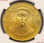 李鸿章像访问汉堡无币值文字铜鎏金 NGC MS 62