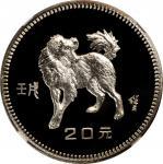 1982年壬戌(狗)年生肖纪念银币15克 NGC PF 69