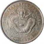 北洋造光绪34年七钱二分短尾龙 PCGS AU Details CHINA. Chihli (Pei Yang). 7 Mace 2 Candareens (Dollar), Year 34 (190