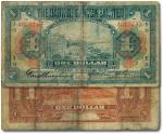 1920年广东银行有限公司壹圆