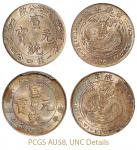 宣统年造造币分厂一钱四分四厘阳吉等2枚 PCGS AU 58