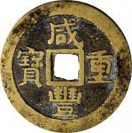 清代咸丰宝河当十 上美品 CHINA. Qing Dynasty. 10 Cash, ND (1854-55)