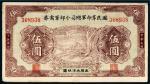 民国十五年(1926年)国民革命军总司令部军需券通用大洋伍圆