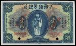 CHINA--REPUBLIC. Commercial Bank of China. 1 Tael, 1.15.1920. P-A134s.