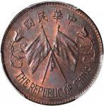 中华民国共和纪念二十文铜币 PCGS MS 64