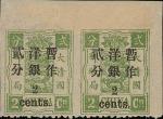 洋银贰分盖于贰分银票,淡绿色,三边无齿右上角位双连票,版式A,右格[3-4],保留大部份原胶,有背贴痕,少见,品相中上.