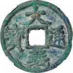 元末起义军钱大义通宝折二 中乾 古 XF82 CHINA. Tartar Dynasties - Yuan Rebels. 2 Cash (size)