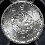 日本 カラス一銭アルミ货 Crow 1 Sen 昭和13年(1938) PCGS-MS66 -FDC