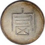 云南省造富字一两 PCGS XF Details CHINA. Yunnan. Tael, ND (1943-44).