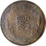 贵州省造民国38年黔字半分扁铜元 PCGS VF Details CHINA. Kweichow. 1/2 Cent, Year 38 (1949).