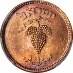 ISRAEL. Copper 25 Pruta Pattern, JE 5709 (1949). Birmingham Mint. PCGS SP-65 RD Gold Shield.