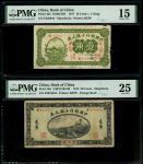 中国银行1917年1角及1914年小银元券2角,东三省地名,编号E562044及F0076019,PMG 15及25
