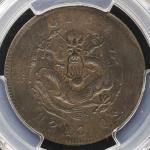 大清铜币二十文 PCGS XF 45