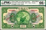 民国十六年(1927)交通银行壹圆双面样票,天津地名,PMG 66EPQ