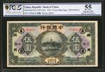 民国十五年中国银行伍圆。 CHINA--REPUBLIC. Bank of China. 5 Yuan, 1926. P-66a. PCGS GSG About Uncirculated 55.