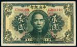 民国十二年中央银行美钞版通用货币券壹圆