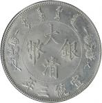 宣统三年大清银币壹圆一枚,原光,完全未使用品