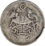 龙凤民国十五年壹角 PCGS XF 40  CHINA. 10 Cents, Year 15 (1926).