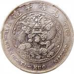 光绪年造造币总厂七钱二分普版 PCGS AU Details Qing Empire, silver dollar, 1908