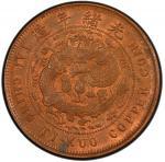 福建省造大清铜币丙午闽十文 PCGS MS 64 FUKIEN: Kuang Hsu, 1875-1908, AE 10 cash