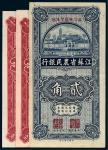 江苏省银行三枚