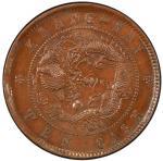 江南省造光绪元宝无纪年十文普通 PCGS MS 62 KIANGNAN: Kuang Hsu, 1875-1908, AE 10 cash