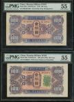 1945-46年苏联红军司令部100元,一组两枚,编号RKH957698及SU839338,后者附100元邮票黏贴于正面,均评PMG 55