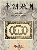 杭州宜和2020年秋拍-纸钞 纸杂