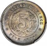 民国十二年广东省造半毫镍币。 CHINA. Kwangtung. 5 Cents, Year 12 (1923). PCGS MS-63.