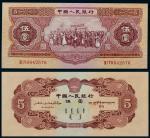 1953年第二版人民币红伍圆 PCGS BG MS 65 OPQ