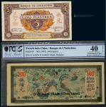 1941-1945年东方汇理银行5元一枚(九成新)、500元各一枚