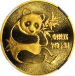 1982年熊猫纪念金币1/4盎司 NGC MS 69