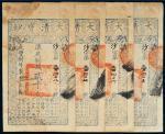 咸丰八年(1858年)大清宝钞贰千文四枚连号