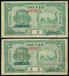 民国十九年重庆市民银行银元辅币券壹角二枚连号