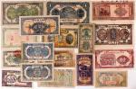 纸币 Banknotes 裕民银行(x2),威海卫行政区流通券(x3),その他各救済券,兑换券(x12) 返品不可 要下见 Sold as is No returns Mixed condition状