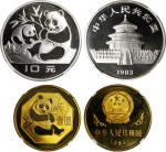 1983年熊猫纪念铜锌合金12.7克等一组2枚 NGC